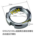 Scooter Engine GY6 125 150 Starter Gear Nut Startup Disk Clutch Locking Nut Screw Nut QDP-125LM (3 pcs)