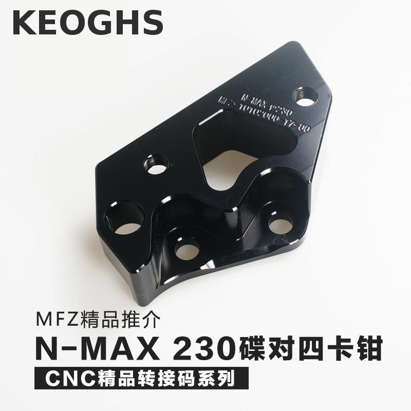 Motorcycle Brake Caliper Support Bracket Adapter For Yamaha Scooter Nmax For 230mm Brake Disc For 40mm Mount P4 Brake Caliper doctor who archives prisoners of time omnibus
