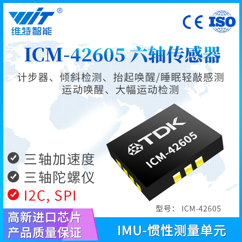 TDK InvenSense ICM-42605, 6 Axis MEMS Accelerometer, Motion Sensor