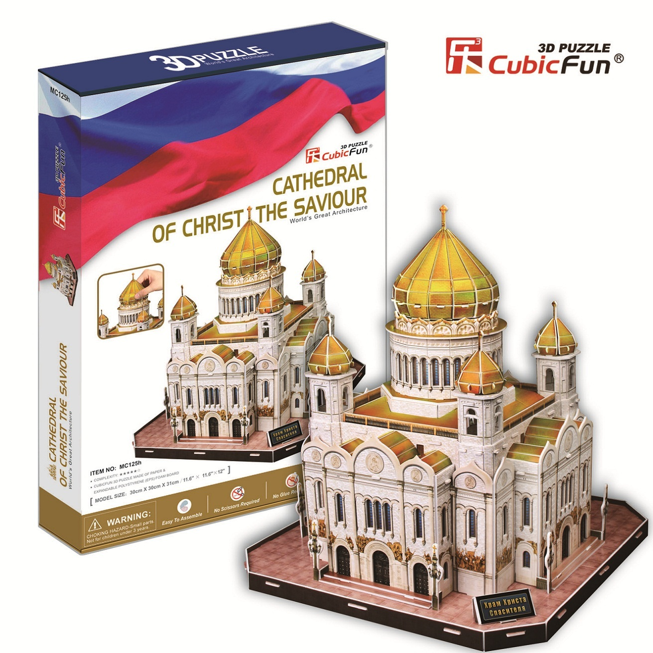 Children favorite toy New arrival 3D paper puzzle building model MC125H The Cathedral of Christ the Saviour Russia birthday gift eighteen disciples of the buddha children puzzle toy building blocks