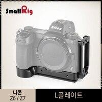 SmallRig Z6 Z7 L Plate for Nikon Z6 Z7 L Bracket Plate Tripod Quick Release Side Plate+Baseplate Kit 2258