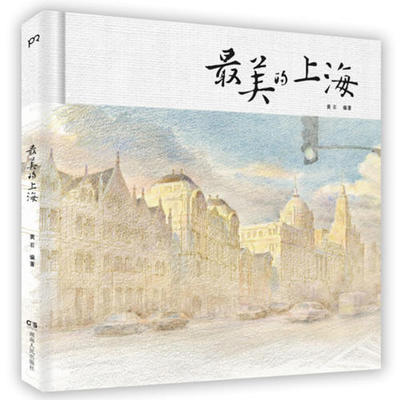 Chinese Watercolor Art Painting Book - beautiful city of shanghai 30 millennia of painting