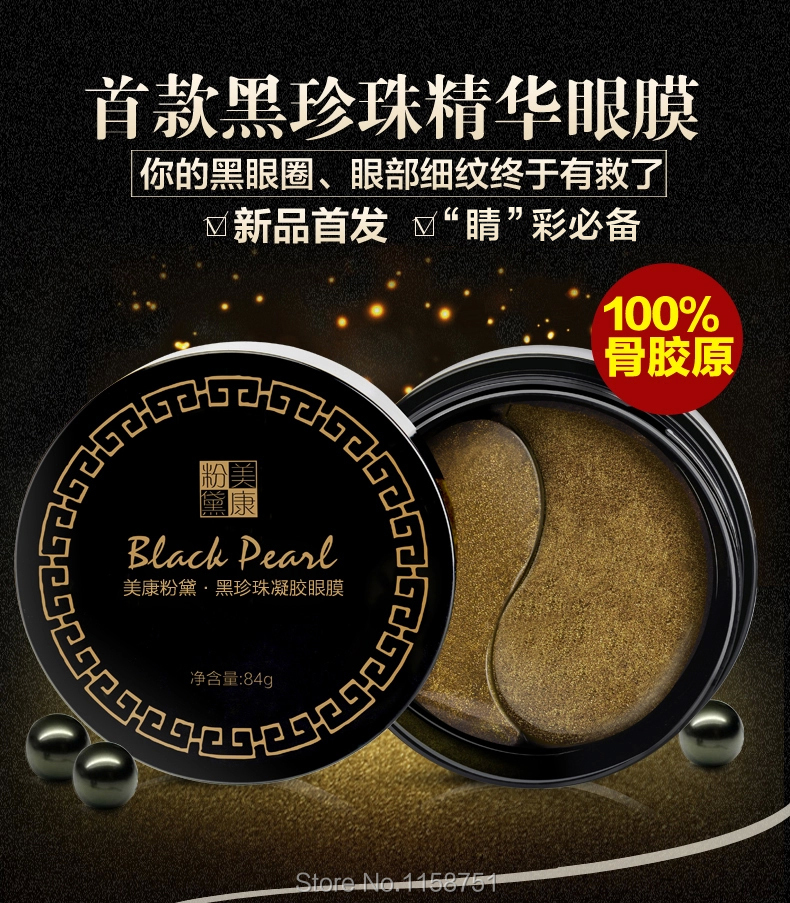 Black Pearl Gold Aquagel Collagen Eye Mask Sleep Mask Eye Patches Dark Circles Mask Facial To Face Skin Care Anti Wrinkle 60pcs 16
