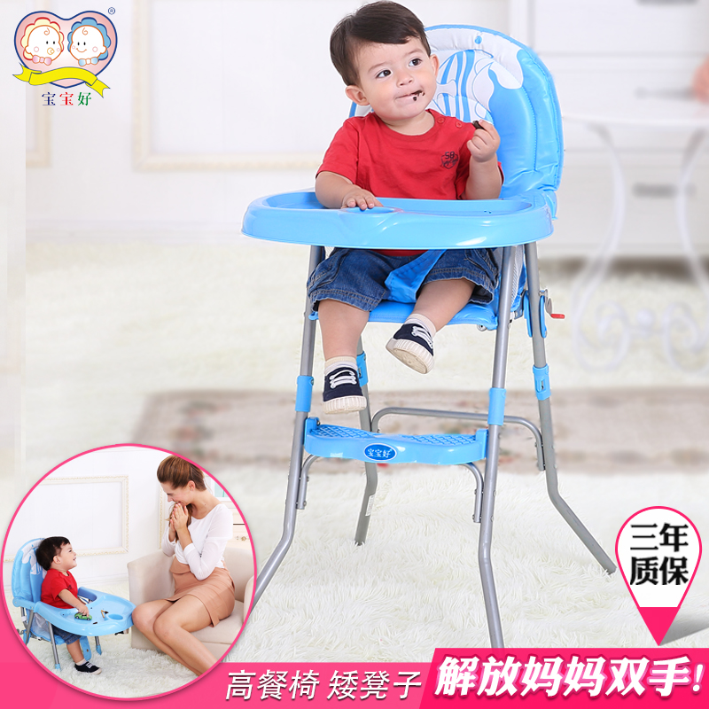 Child dining chair multifunctional baby dining chair baby portable folding dining table stool free shipping children s meal chair portable multifunctional baby dining chair for more than 6 month baby use