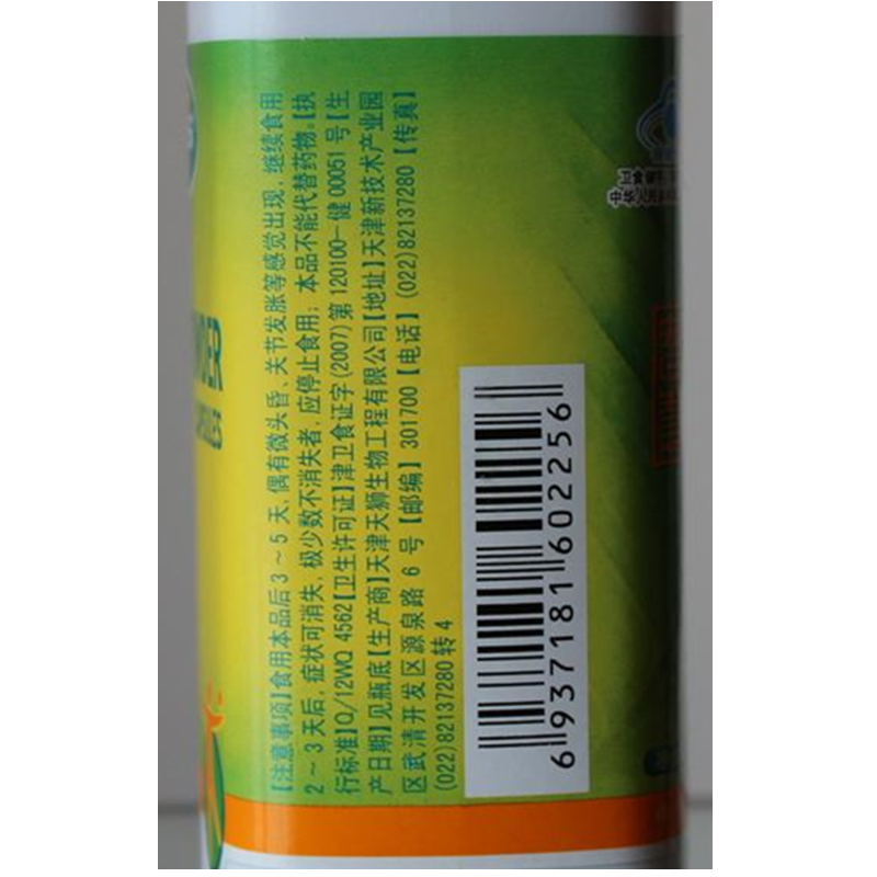 Free Shipping 5 bottles of Tien 100% pure Ant produced in MAY.2018-in Artificial Lawn from Home & Garden    1