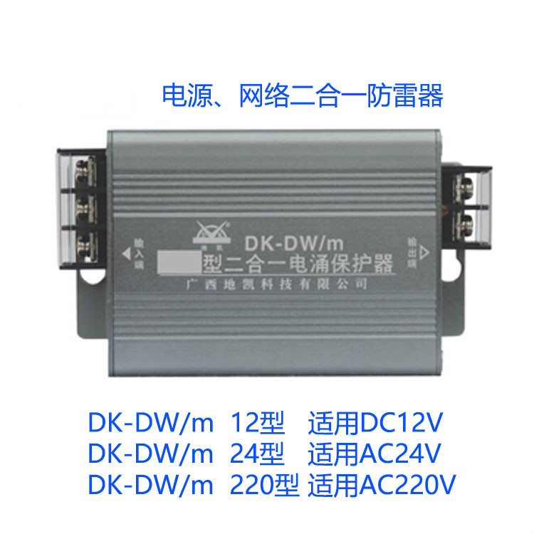 DK-DW/m Power Network Two in One Monitoring Network Camera Lightning Protection and Lightning Protection DeviceDK-DW/m Power Network Two in One Monitoring Network Camera Lightning Protection and Lightning Protection Device