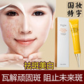 35g Whitening Moisturizing Pay cream Repair Face Blemish Clear spot sunburn chloasma Acne Brighten Compact Tender Freckle cream