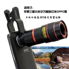 Applicable to mobile phone clip 8 times telescope Universal 8X telephoto external lens Universal mobile phone lens цены онлайн