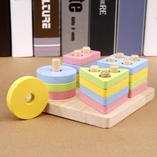 Baby Kids Blocks Sets Rainbow Wooden 4 Column Educational Geometric Shape Matching Wood Stacking Toys for Children gifts chanycore baby learning educational wooden toys blocks jenga cube building house 40pcs mm geometric shape kids gifts 4184