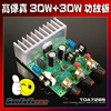 Sound Quality Is Better Than LM1875 High Fidelity TDA7265 NE5532 Fever Power Amplifier Dual Channel 30Wx2