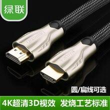 Ugreen HD102 HDMI Кабель для Передачи Данных 12 М Профессиональные Позолоченный Цинковый Сплав Глава Поддержка V1.4 3D 4 К HD Данные передачи