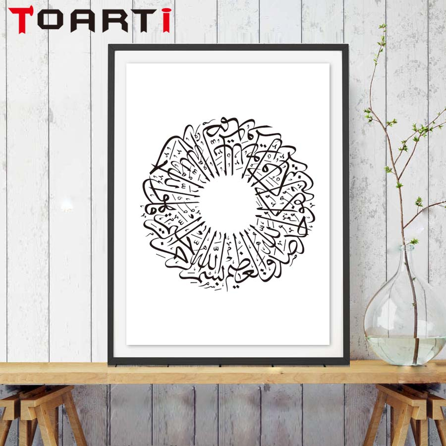 Arabic calligraphy spray muslim islamic art print poster Arabic calligraphy wall art