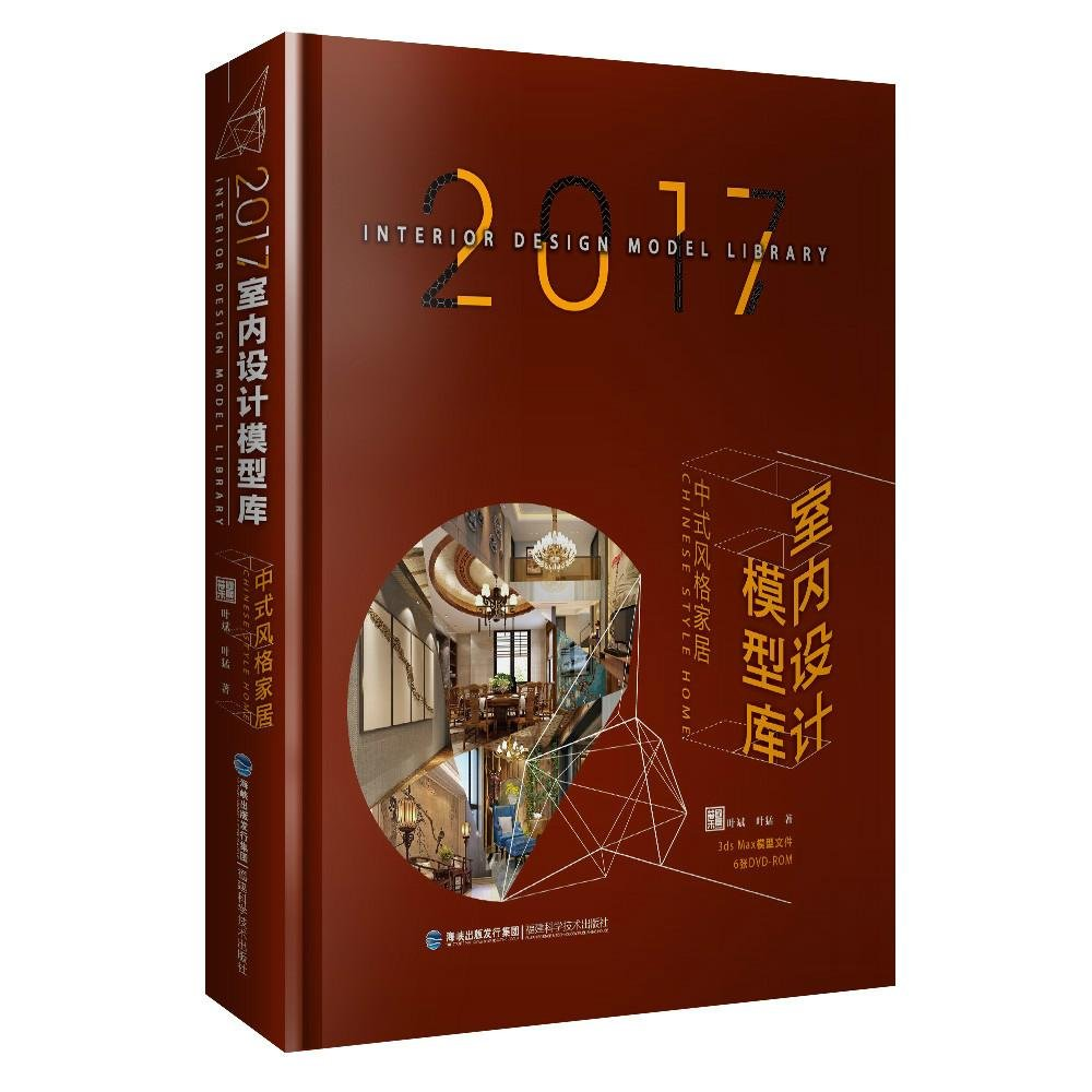 2017 Interior Design Model Library With 357 Chinese Style Home Design And 3ds  Max Scene Models Chinese Building Design Book  In Books From Office U0026  School ...