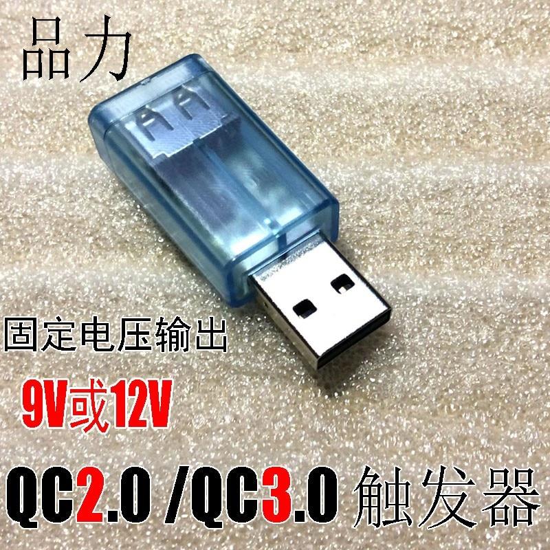 QC2.0 QC3.0 Trigger Trap 9V Or 12V Output, Production Test And Voltage-regulation.