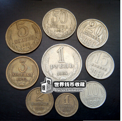 The Former Soviet Union 9 Rubles A Coin Currency Value Set Of Fine European