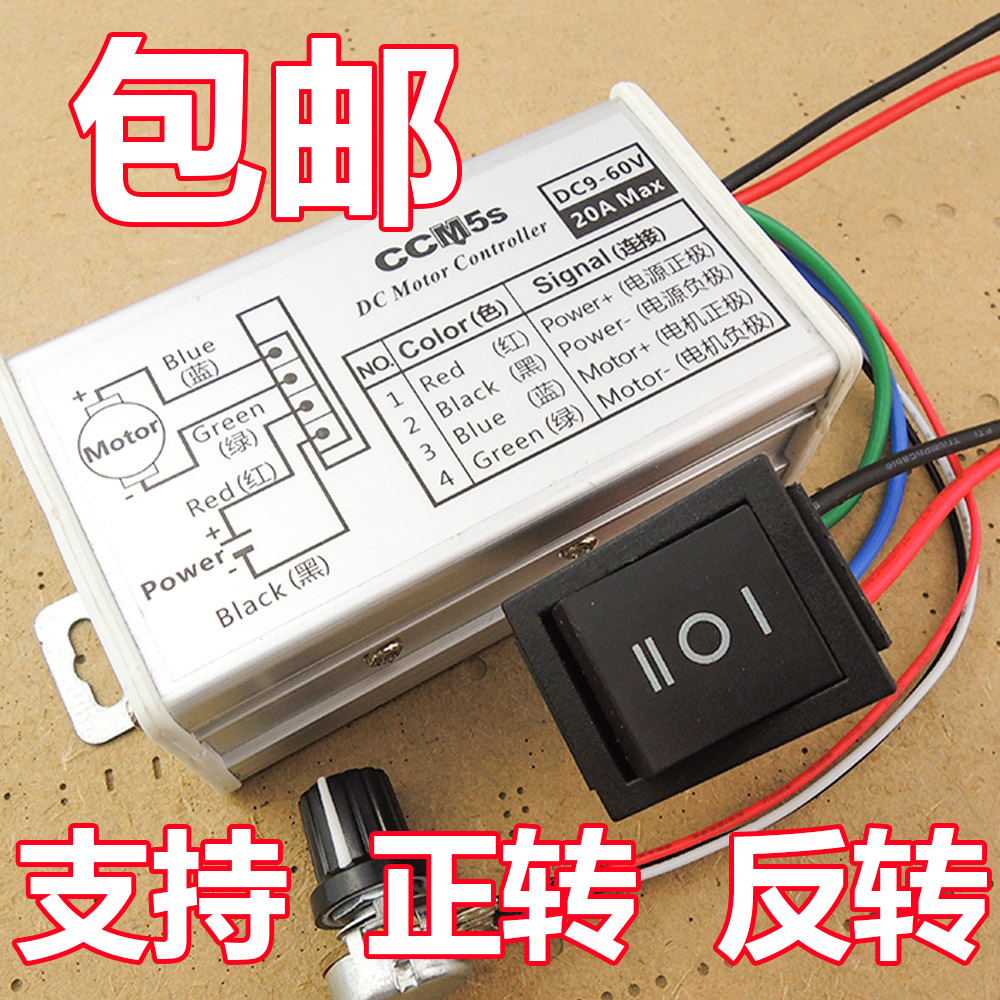 9V12V24V36V48V60V PWM DC motor speed controller 20A positive and reverse controller metal case panlongic hand twist grip hall throttle 100a 5000w reversible pwm dc motor speed controller 12v 24v 36v 48v soft start brake