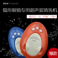Ultrasonic contact lens US pupil products cleaning machine