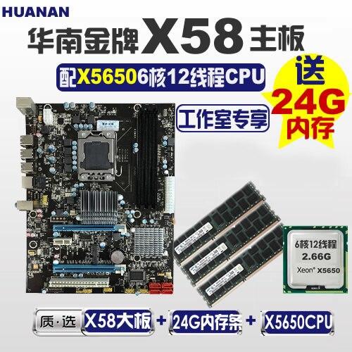 bilder für Die neue X58 motherboard/sechs-core X5650 CPU/24G speicher/1366-pin kit