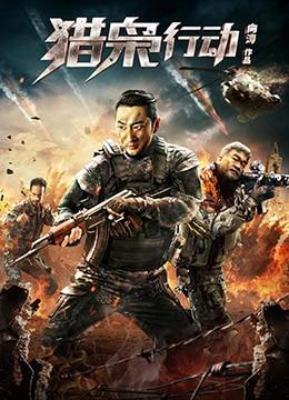 《猎枭行动》2019年中国大陆动作电影在线观看