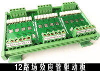 12 way transistor FET solid state relay PLC driver board amplifier board isolation board