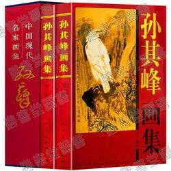 2 stücke Traditionellen Chinesischen Malerei Zeichnung Kunst Pinsel Tinte Kunst Sumi-e Album Sonne Qi Feng Blume Landschaft Alte zeichen Buch
