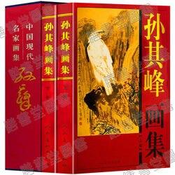 2 uds pintura tradicional china dibujo arte pincel tinta arte sumi-e álbum Sun Qi Feng paisaje de flores libro de personajes antiguos