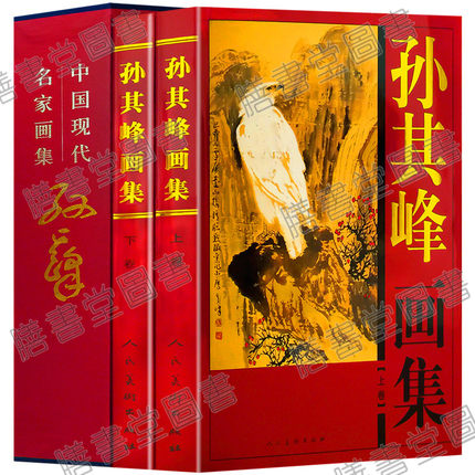 2pcs Traditional Chinese Painting Drawing Art Brush Ink Art Sumi-e Album Sun Qi Feng Flower Landscape Ancient Characters Book