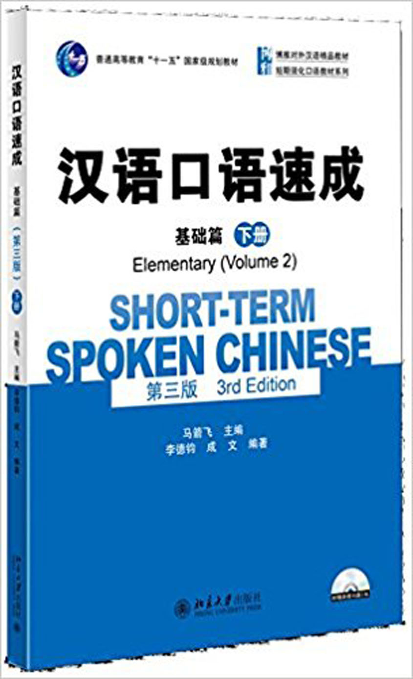 Chinese Learning Book Short-Term Spoken Chinese : Elementary (Volume 2) (3rd Edition)