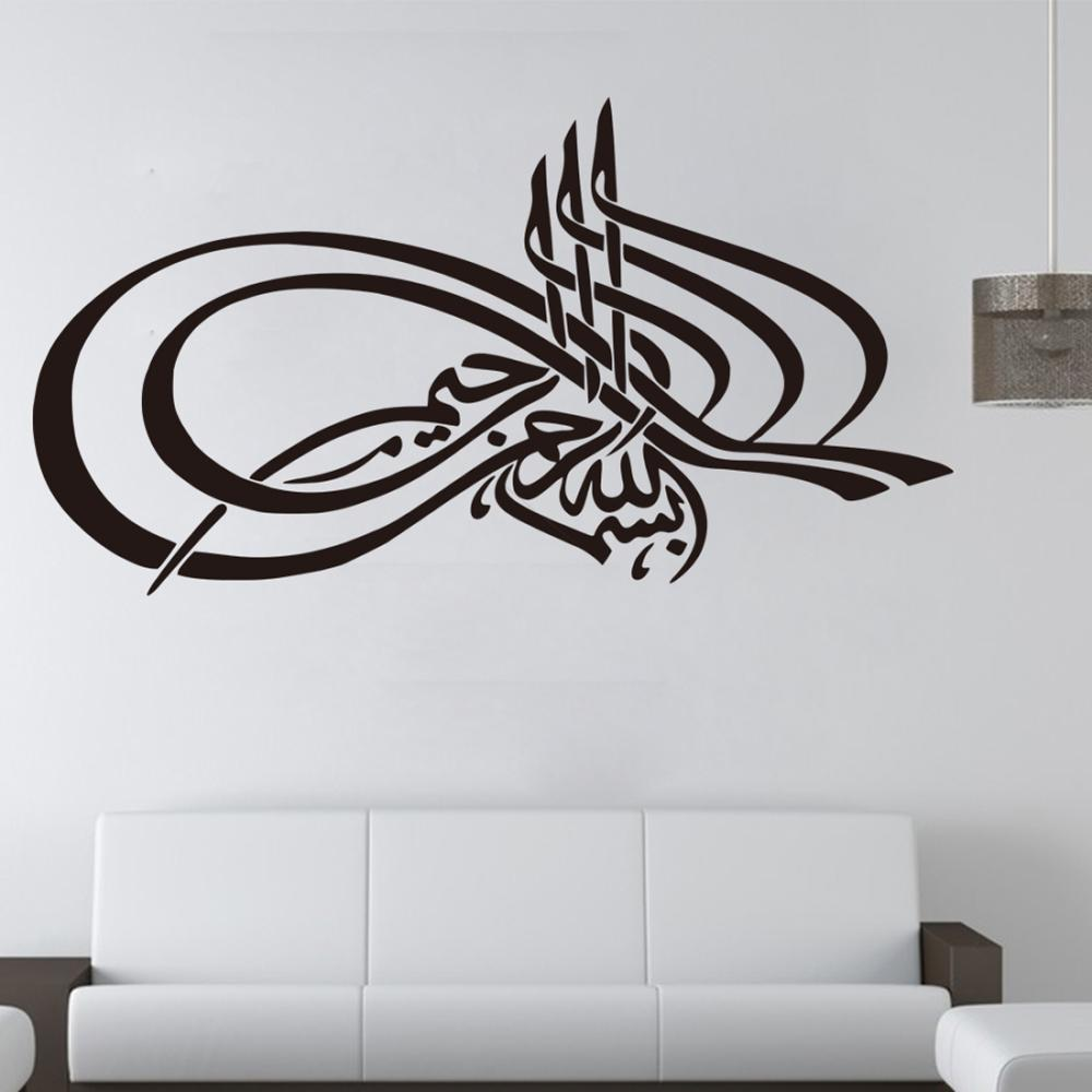 Free Shipping Islamic Designs Vinyl Wall Decal Removable Quote Lettering  Art Home Mural Decor China. Compare Prices on Designer Wall Lettering  Online Shopping Buy Low