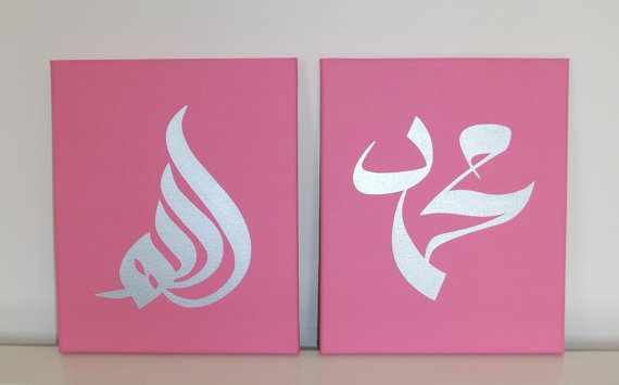 Arabic Calligraphy Islamic Wall Art 2 Piece Red Purple Oil Paintings On Canvas or Home Decor With Wood Frame Ready To Hang