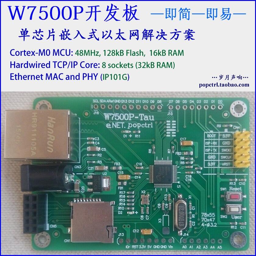 W7500P 開発ボード WIZnet CoLinkEx によるデバッグすることができ/Ulink/CMSIS DAP 。  グループ上の 家電製品 からの ケーブル巻き取り の中 2