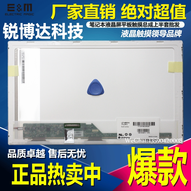 E&M LCD Module 1014 1440 1464 1088 1450 Vostro 3450 3420 2420 IPS Display Screen Diy Repair Laptop PC Notebook Original