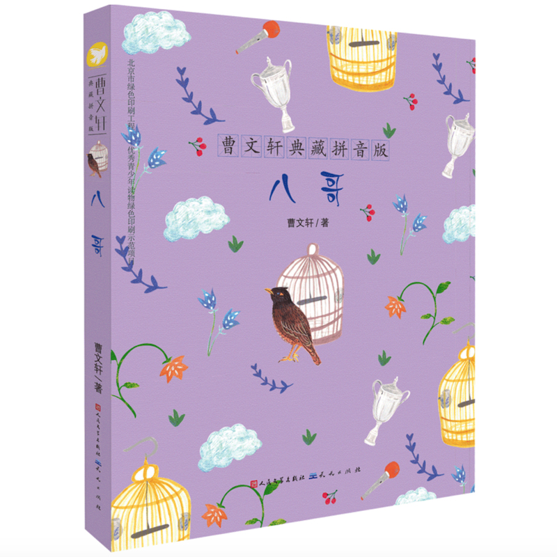Mynah By Cao Wenxuan Chinese Reading Book For Chinese Primary School Students Simplified Chinese Characters With Pinyin