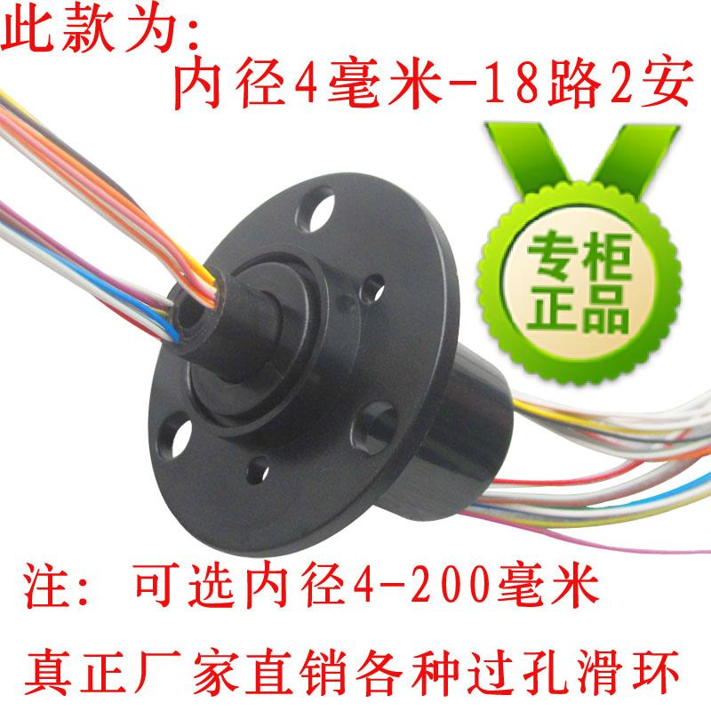 Miniature Pass Through Slip Ring Collector Ring 4mm-18 Line 2 Safety Aperture. Current Can Be Customized. eric barr j valuing pass through entities