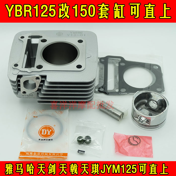 Engine Spare Parts 57.4mm Motorcycle Cylinder Kit For Yamaha YBR125 YBR 125 Modified 125cc Upgrade to 150cc YBR150 YBR 150 brand new motorcycle engine assy fuel gas pump for yamaha ybr 125 ybr 250 all models petrol pump