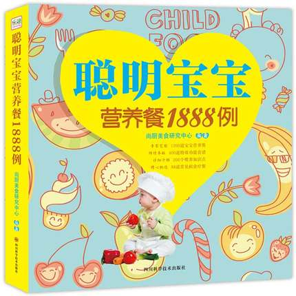 Smart Baby Nutrition Meal In 1888 Cases Fit For 0 -3 Age / Baby Cooking Book In Chinese
