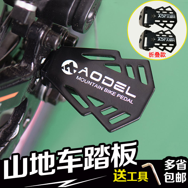 2017 Special Offer Sale Pedals Pedales Mtb Bicycle Pedal Mountain Bike Pedal Quick Release Folding Rear Seat Stacking Shelf