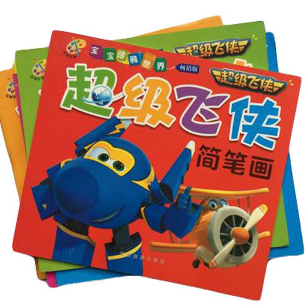 1 Pcs Cartoon Drawing Book Super Wings Air Plane Action Figures Color Painting Simple Drawing Card Kid Gift Toy Aliexpress