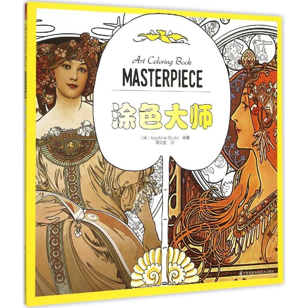 Coloring book untuk dewasa - Masters Mewarnai Mewarnai Buku Untuk Dewasa Anak Menghilangkan Stres Graffiti Lukisan Menggambar Hadiah Antistress Art Buku