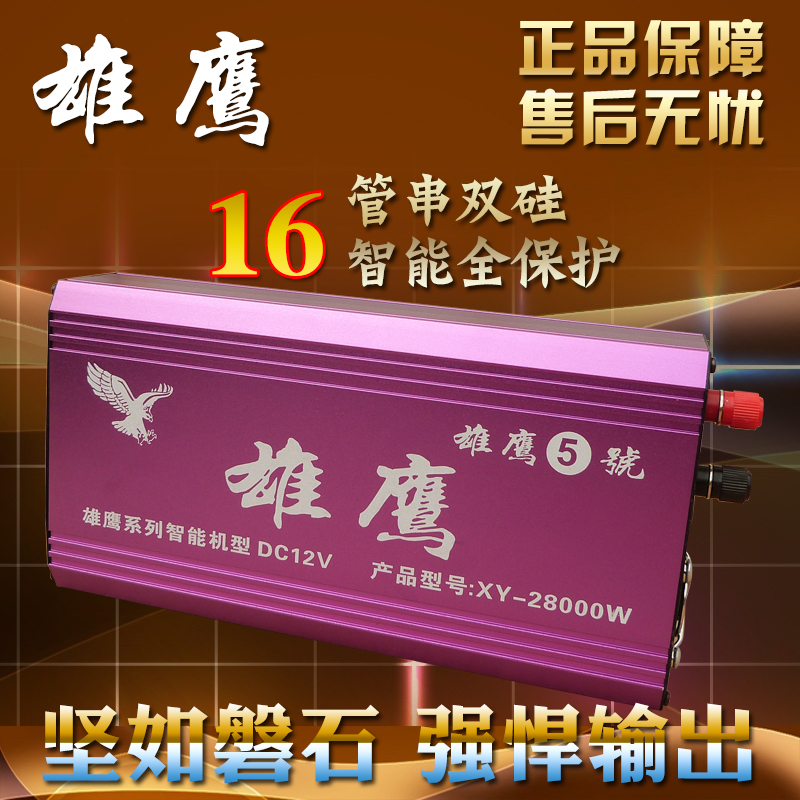 High Power Electronic Inverter Head Assembly XY-28000W Booster 12V Battery Transformer