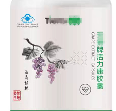 5 bottles of Tiens Grape Seed Huolikang Grape Holikan production in 2018