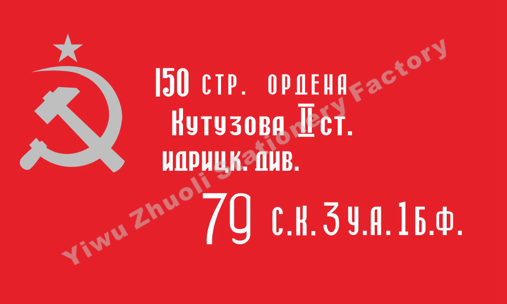 Estandarte de la victoria de la URSS (bandera histórica de batalla) -Soviet Znamya Pobedy 150X90cm (3x5FT) 120g 100D Poliéster Envío gratis