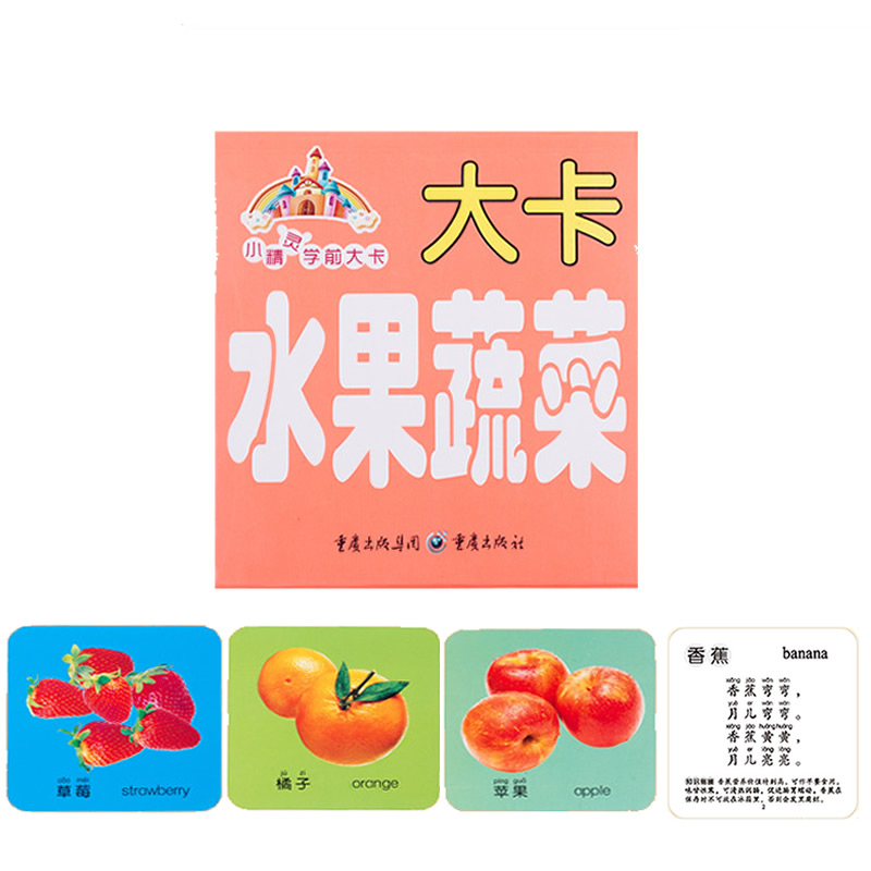1 Box 108 Word English & Chinese Pinyin Fruit Cards With Picture For Kids Children Preschool Education Mini Learning Books