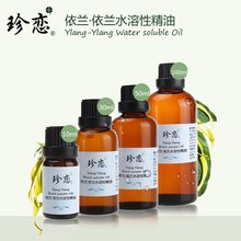 Yilan водорастворимый эфирный oisl увлажнитель для ванны ароматерапия