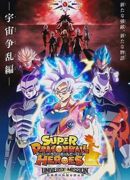 超龙珠英雄:宇宙争乱篇