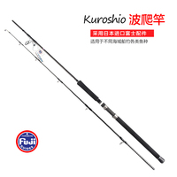 New Japan Full Fuji Parts Cross Carbon Mad Mouse Popping Rod Boat ROD Kuroshio 2.4m 80H 2.64m 88XH 28kgs PE3-10 Ocean Rod