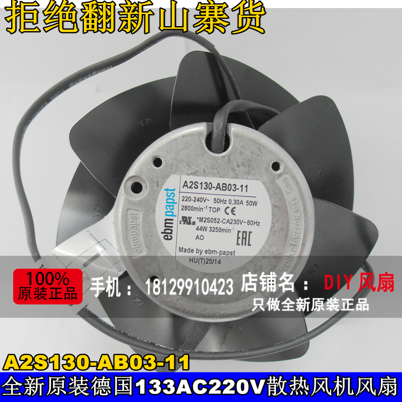 NEW FOR EBMPAPST A2S130-AB03-11 ECentrifuge 133 AC220V cooling fan