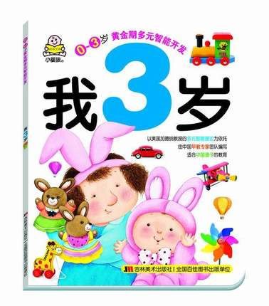 Children Baby Early Education Book, Chinese Mandarin Story Book For Kids Age 3 For Learning Han Zi