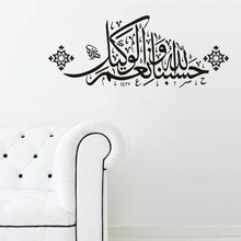 Dream home G314 Muslim creative graphic text wall sticker can remove waterproof decorative beautification