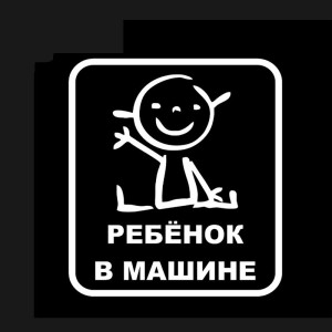 Image 2 - 16x14cm Funny Car Styling Russian Baby on Board Baby In Car Reflective Creative Auto Decal Sticker Bumper Body Creative Vinyl